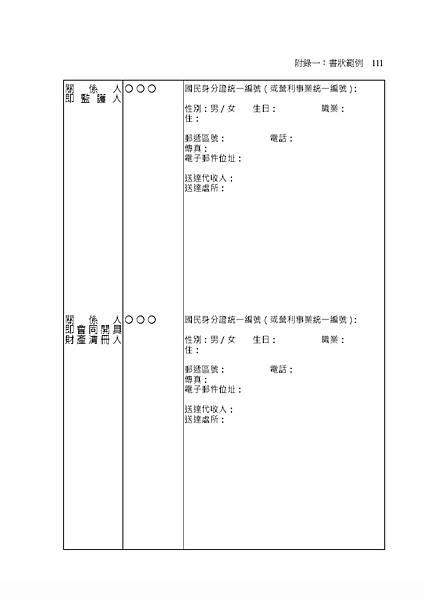 家事事件100問_頁面_116.jpg