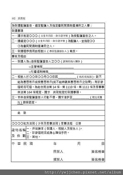 家事事件100問_頁面_117.jpg