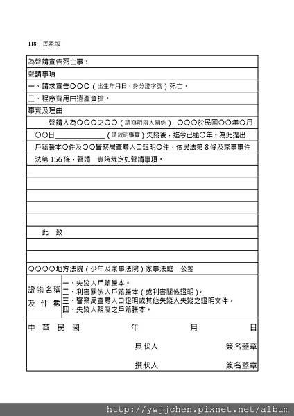 家事事件100問_頁面_123.jpg