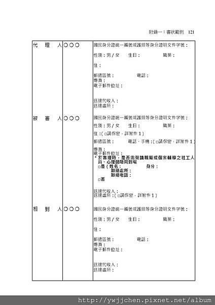 家事事件100問_頁面_126.jpg