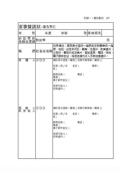 家事事件100問_頁面_122.jpg