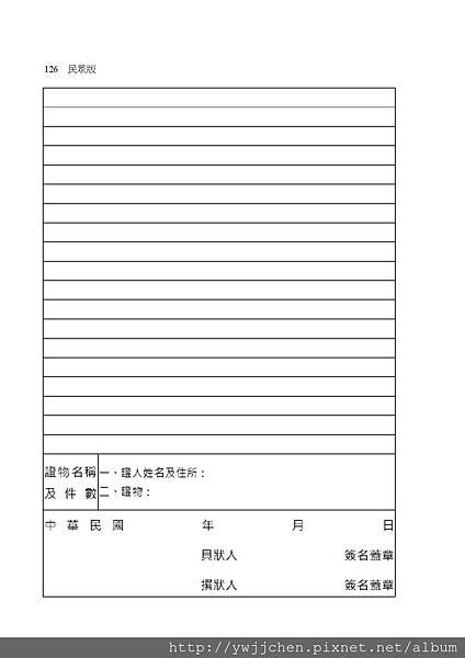 家事事件100問_頁面_131.jpg