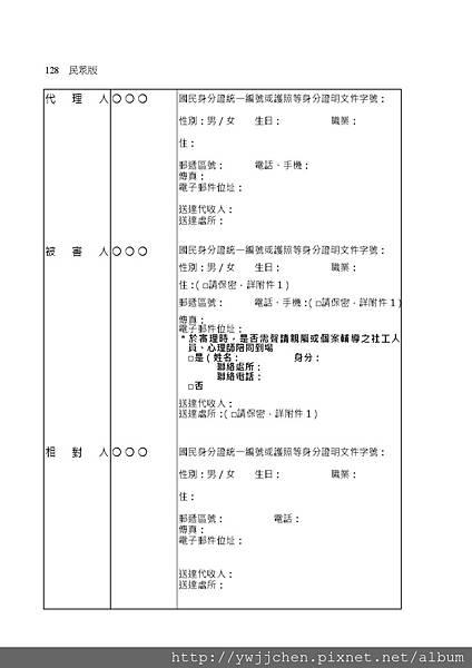 家事事件100問_頁面_133.jpg