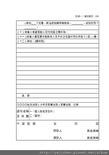 家事事件100問_頁面_138.jpg