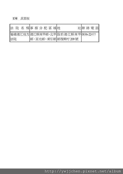 家事事件100問_頁面_143.jpg