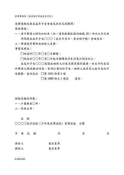 家事聲請狀(請求酌定會面交往方式)_頁面_2.jpg