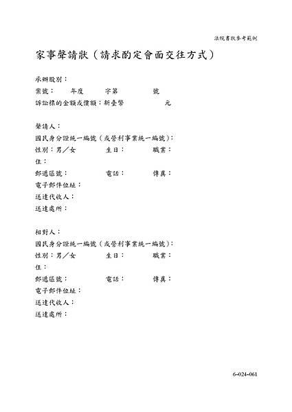家事聲請狀(請求酌定會面交往方式)_頁面_1.jpg