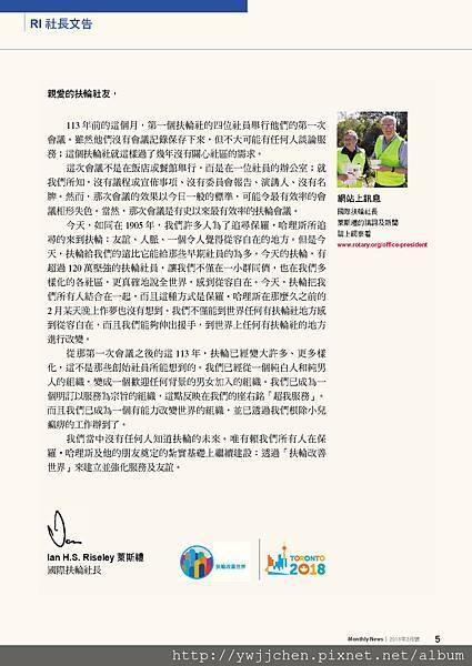 No.08_1718總監月刊02月號_頁面_07.jpg