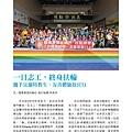 No.08_1718總監月刊02月號_頁面_21.jpg