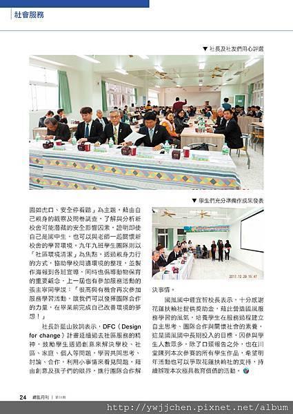 No.08_1718總監月刊02月號_頁面_26.jpg