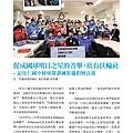 No.08_1718總監月刊02月號_頁面_29.jpg