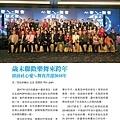 No.08_1718總監月刊02月號_頁面_43.jpg