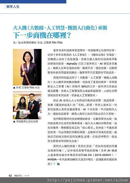 No.08_1718總監月刊02月號_頁面_44.jpg