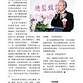 No.09_1718總監月刊03月號_頁面_06.jpg