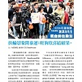 No.09_1718總監月刊03月號_頁面_05.jpg