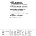 No.09_1718總監月刊03月號_頁面_04.jpg