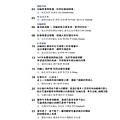 No.09_1718總監月刊03月號_頁面_03.jpg