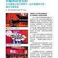No.09_1718總監月刊03月號_頁面_12.jpg