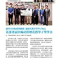 No.09_1718總監月刊03月號_頁面_24.jpg