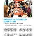 No.09_1718總監月刊03月號_頁面_29.jpg