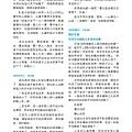 No.09_1718總監月刊03月號_頁面_34.jpg