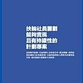 No.09_1718總監月刊03月號_頁面_40.jpg