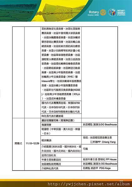 第28屆地區年會手冊_精華版(2018-0411)_頁面_006.jpg