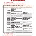 第28屆地區年會手冊_精華版(2018-0411)_頁面_004.jpg