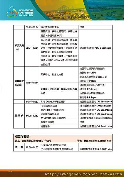 第28屆地區年會手冊_精華版(2018-0411)_頁面_009.jpg