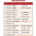 第28屆地區年會手冊_精華版(2018-0411)_頁面_017.jpg