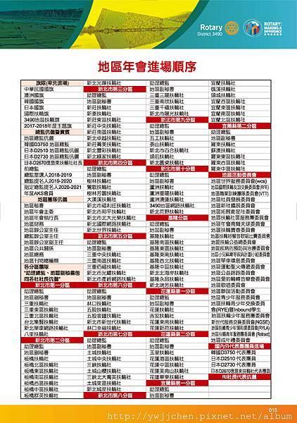 第28屆地區年會手冊_精華版(2018-0411)_頁面_016.jpg