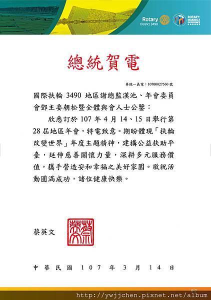 第28屆地區年會手冊_精華版(2018-0411)_頁面_018.jpg