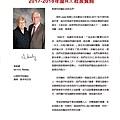 第28屆地區年會手冊_精華版(2018-0411)_頁面_021.jpg