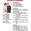 第28屆地區年會手冊_精華版(2018-0411)_頁面_024.jpg