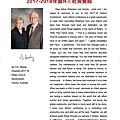 第28屆地區年會手冊_精華版(2018-0411)_頁面_022.jpg