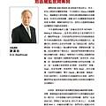 第28屆地區年會手冊_精華版(2018-0411)_頁面_026.jpg