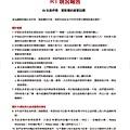 第28屆地區年會手冊_精華版(2018-0411)_頁面_034.jpg