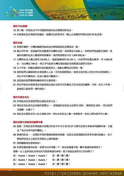 第28屆地區年會手冊_精華版(2018-0411)_頁面_035.jpg