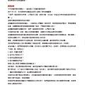 第28屆地區年會手冊_精華版(2018-0411)_頁面_036.jpg