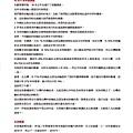 第28屆地區年會手冊_精華版(2018-0411)_頁面_037.jpg