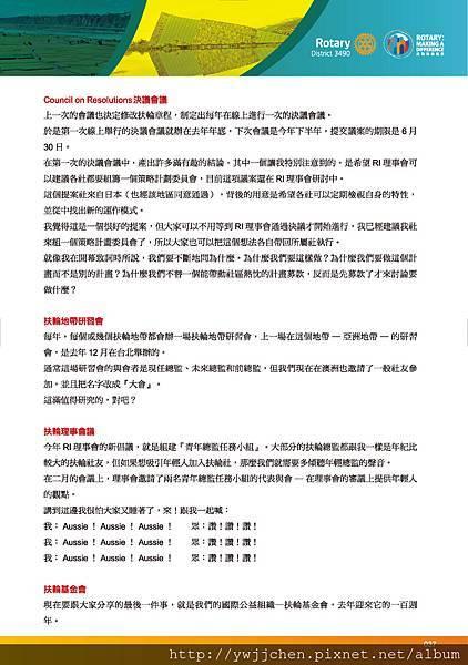 第28屆地區年會手冊_精華版(2018-0411)_頁面_038.jpg