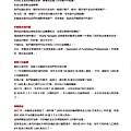 第28屆地區年會手冊_精華版(2018-0411)_頁面_039.jpg