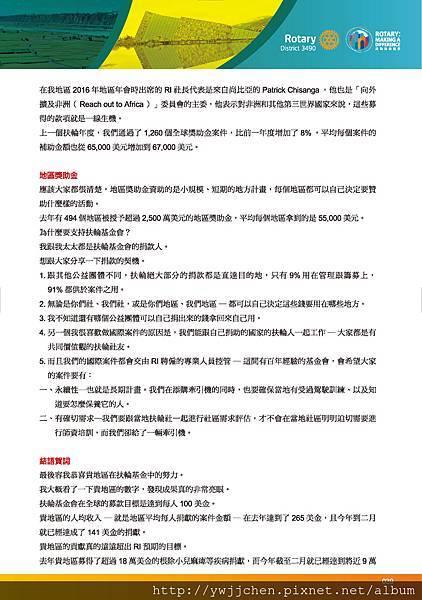 第28屆地區年會手冊_精華版(2018-0411)_頁面_040.jpg