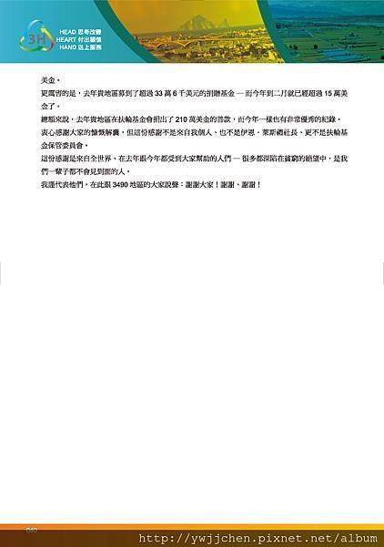 第28屆地區年會手冊_精華版(2018-0411)_頁面_041.jpg