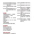 第28屆地區年會手冊_精華版(2018-0411)_頁面_054.jpg