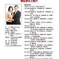 第28屆地區年會手冊_精華版(2018-0411)_頁面_056.jpg
