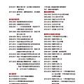 第28屆地區年會手冊_精華版(2018-0411)_頁面_057.jpg