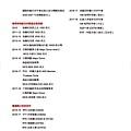 第28屆地區年會手冊_精華版(2018-0411)_頁面_060.jpg
