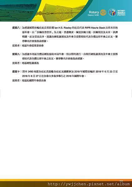 第28屆地區年會手冊_精華版(2018-0411)_頁面_066.jpg