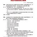 第28屆地區年會手冊_精華版(2018-0411)_頁面_064.jpg